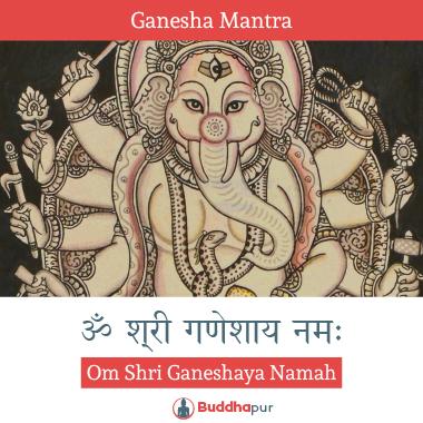 "Ganesha Mantra ""Om Shri Ganeshaya Namah"""